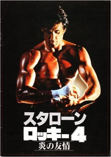 シネマUSEDパンフレット『ロッキー4/炎の友情』☆映画中古パンフレット通販☆