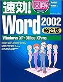速効!図解 Word2002 総合版―WindowsXP・OfficeXP対応 (速効!図解シリーズ)
