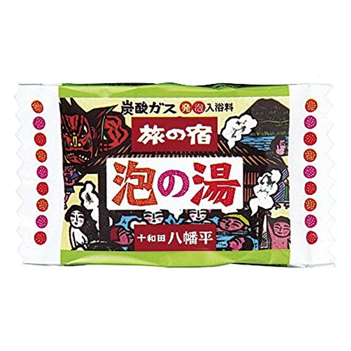 伝染性明るくするガスクラシエ 旅の宿 (泡)1P 十和田八幡平 82439 (B529-05)