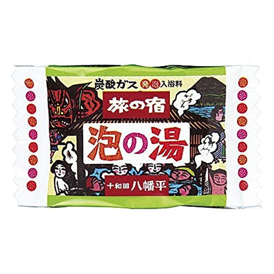 くるみ自殺収束クラシエ 旅の宿 (泡)1P 十和田八幡平 82439 (B529-05)