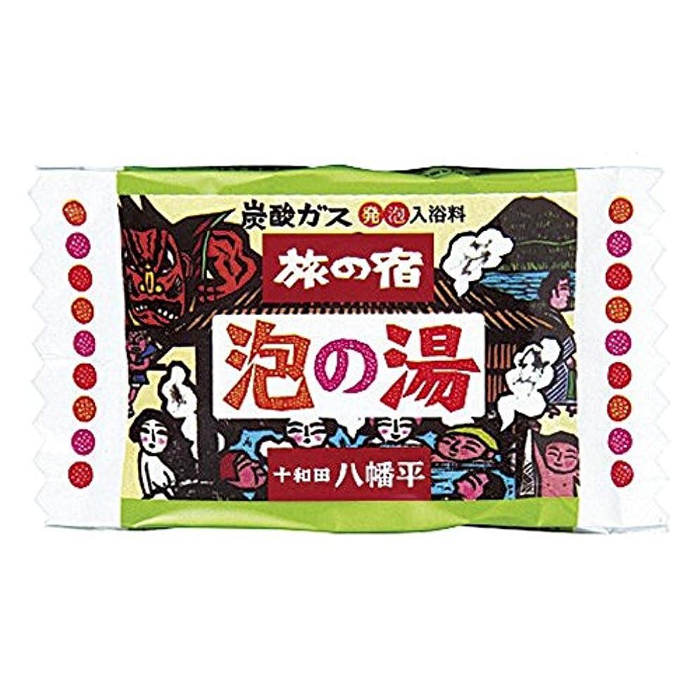 ぴったり有力者ブランククラシエ 旅の宿 (泡)1P 十和田八幡平 82439 (B529-05)