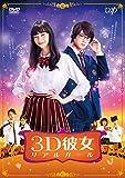 映画「3D彼女 リアルガール」[DVD]
