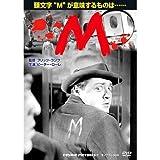 M (エム) CCP-271 [DVD]