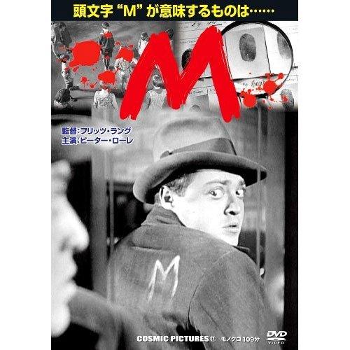 M (エム) CCP-271 [DVD]の詳細を見る
