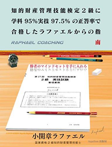 知的財産管理技能検定2級に 学科95% 実技97.5% の正答率で合格した ラファエルからの指南: 『サクッと合格して欲しい』 Raphael Coaching (Aquilon Act)