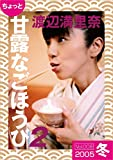 """ちょっと""""甘露なごほうび""""【2005冬】"""