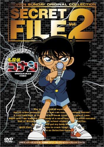 名探偵コナン シークレットファイル Vol.2 [DVD]