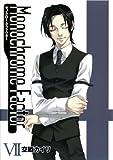 モノクローム・ファクター(7)初回限定版 (BLADE COMICS)
