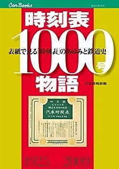 [JTBパブリッシング]の時刻表1000号物語 (キャンブックス)