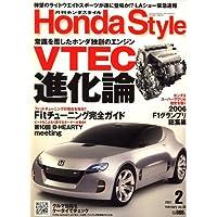 Honda Style (ホンダ スタイル) 2007年 02月号 [雑誌]