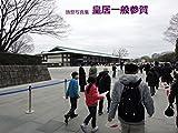 旅祭写真集・皇居一般参賀 TOKYO IMPERIAL PALACE: 旅祭写真集