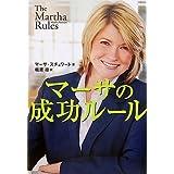 マーサの成功ルール