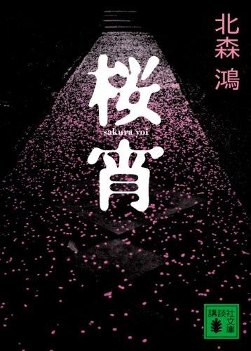 桜宵 (講談社文庫)