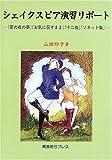 シェイクスピア演習リポート―『夏の夜の夢』『お気に召すまま』『十二夜』『ソネット集』
