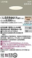 パナソニック(Panasonic) 浅型ダウンライト LSEB9517LE1 調光不可 電球色
