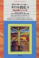 キリスト教史〈9〉自由主義とキリスト教 (平凡社ライブラリー)