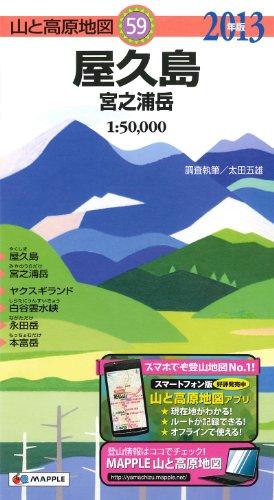 山と高原地図 59.屋久島 宮之浦岳 2013