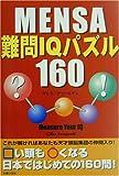 MENSA難問IQパズル160