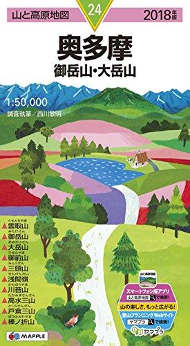 山と高原地図 奥多摩 御岳山・大岳山