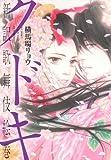 クドキ―新訳歌舞伎絵巻 (愛蔵版コミックス)