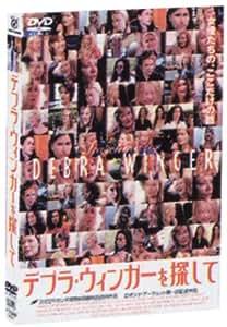 デブラ・ウィンガーを探して [DVD]
