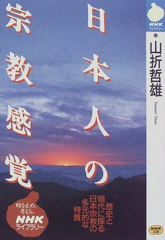 日本人の宗教感覚 (NHKライブラリー (60))