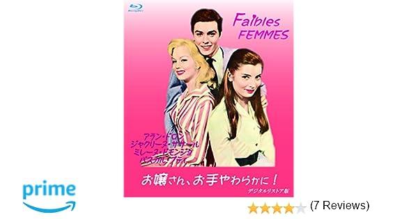 ceaa1dec6da7 Amazon.co.jp | お嬢さん、お手やわらかに!デジタルリストア版 【ブルーレイ】 [Blu-ray] DVD・ブルーレイ -  アラン・ドロン, ジャクリーヌ・ササール, ...