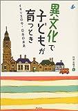 異文化で子どもが育つとき―イギリスの今・日本の未来