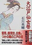 大江戸仙女暦 (講談社文庫)
