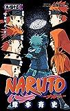 NARUTO -ナルト- 巻ノ四十五