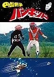 円盤戦争バンキッド vol.5<東宝DVD名作セレクション>[DVD]