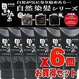 ★6本★黒染ヘアークリーム 150gx6本