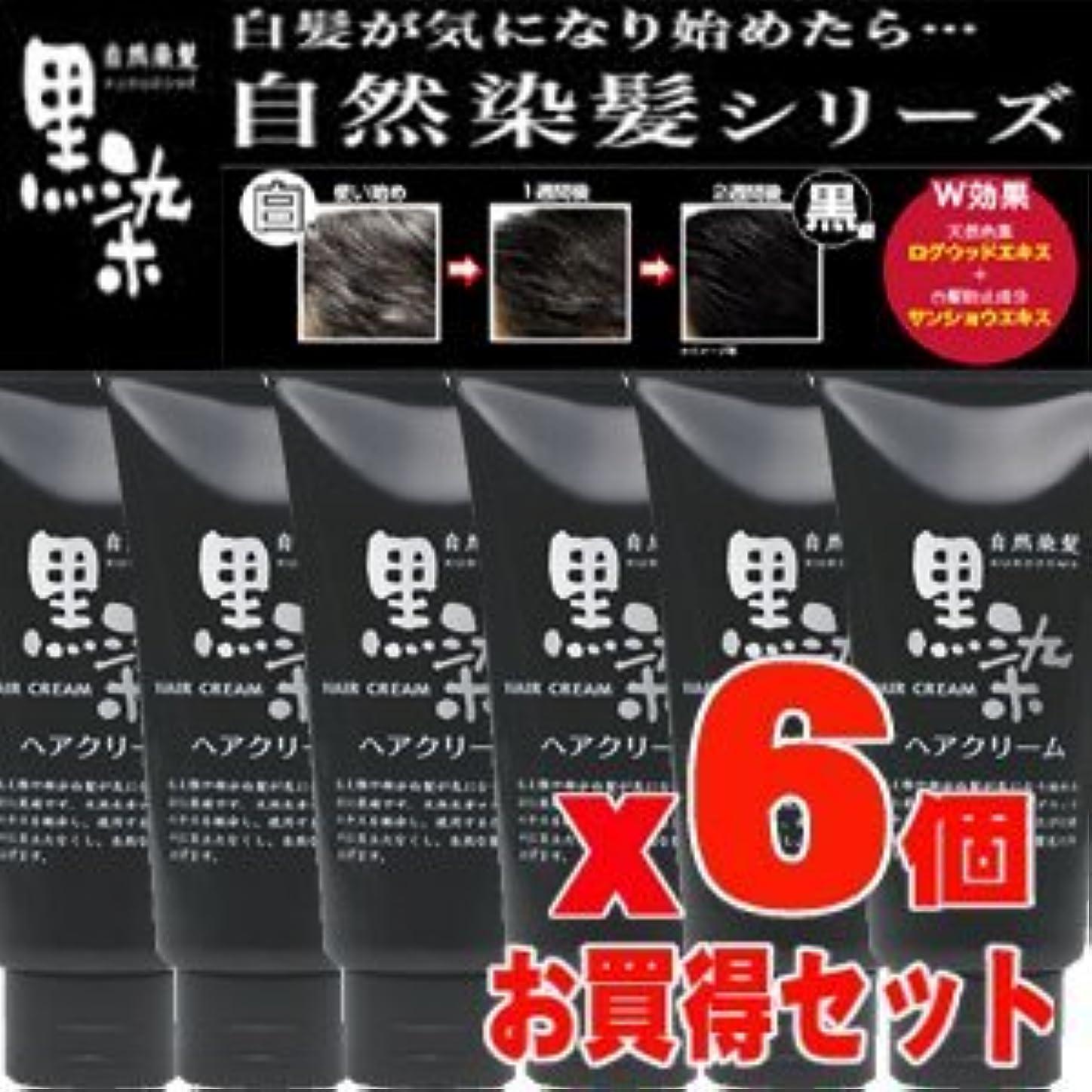 錆び影響する構造的★6本★黒染ヘアークリーム 150gx6本