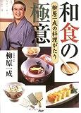 和食の極意―柳原一成の料理がたり