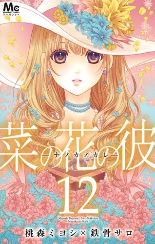 菜の花の彼─ナノカノカレ─ 12 (マーガレットコミックス)
