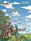 ニンテンドープリペイドカード 3000円 ドラゴンクエストX 目覚めし五つの種族 オンライン