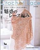 シルク・リネン・コットンの糸で魅惑のレース編み