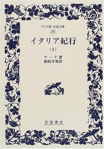 イタリア紀行〈上〉 (ワイド版岩波文庫)の詳細を見る