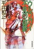 ウルフガイ不死の血脈―アダルト・ウルフガイシリーズ〈6〉 (ハルキ文庫)