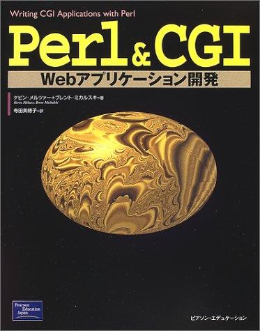 Perl&CGI Webアプリケーション開発