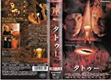 タトゥー【字幕版】 [VHS]