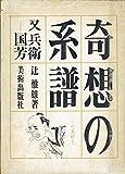 奇想の系譜―又兵衛-国芳 (1970年)