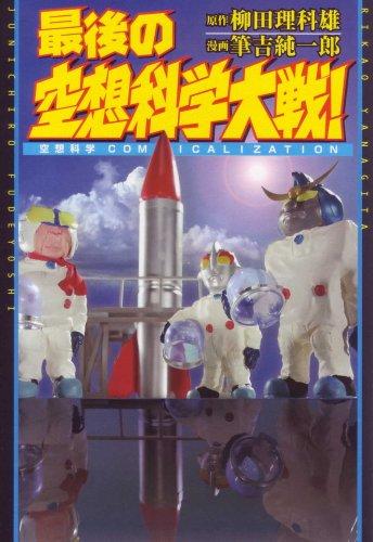最後の空想科学大戦!