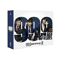 【早期購入特典あり】99.9-刑事専門弁護士- SEASONII DVD-BOX(「御名糖」飴ストラップ付)