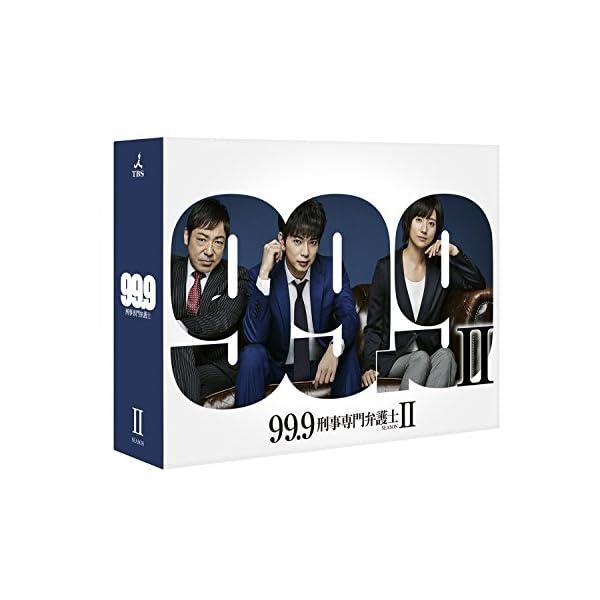 99.9-刑事専門弁護士- SEASONII D...の商品画像