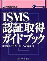 ISMS認証取得ガイドブック―Ver.2.0対応版