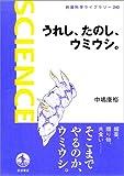 うれし,たのし,ウミウシ. (岩波科学ライブラリー)