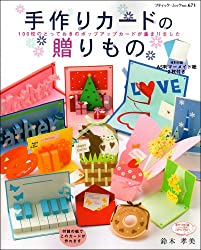 手作りカードの贈りもの (ブティック・ムック No. 671)
