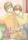 Spilt milk 2【短編】 Spilt milk【短編】