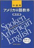 アメリカ口語教本中級用 (<カセット>)
